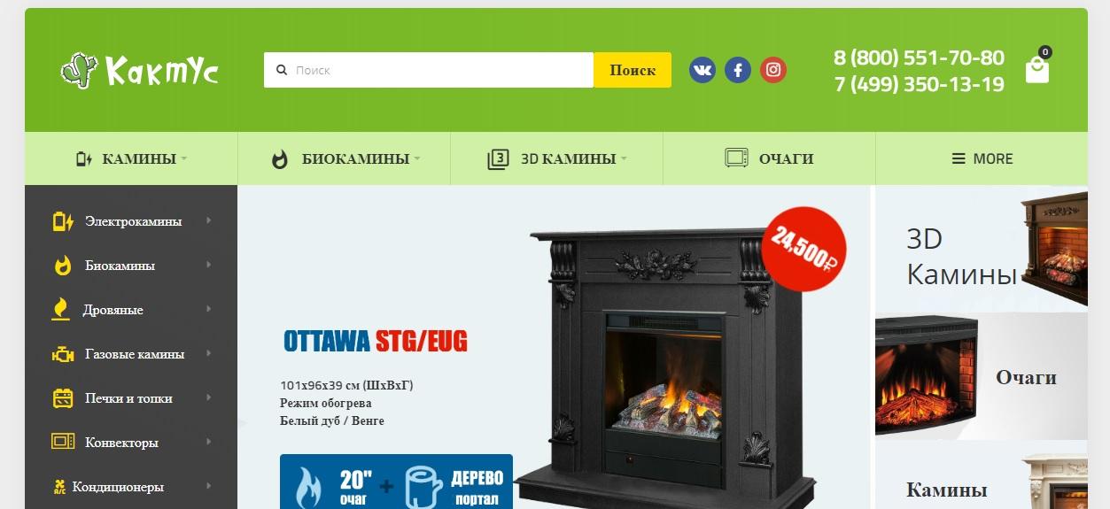 Интернет-магазин климатической техники «Кактус»