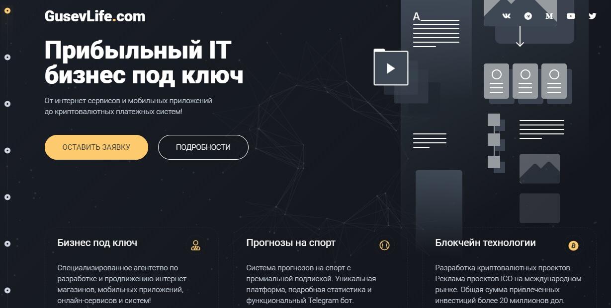 GusevLife.com