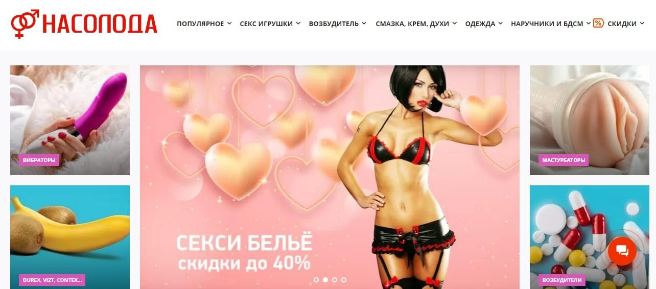 секс шоп онлайн
